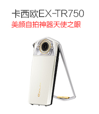 卡西欧TR750